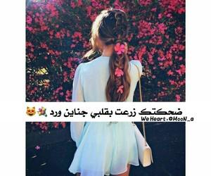 العراق عراقي, حب تحشيش, and بنات شباب عربي image