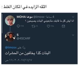 تحشيش عراقي, قصف, and تّحَشَيّشَ image