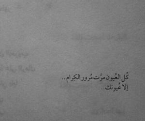 العيون, بالعربي, and ﺍﻗﺘﺒﺎﺳﺎﺕ image