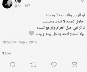 arab, حِكمة, and love image