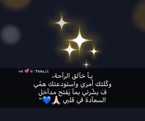 صباح الخير, يارب , and سناب image