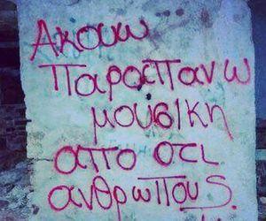 greek, Lyrics, and music image