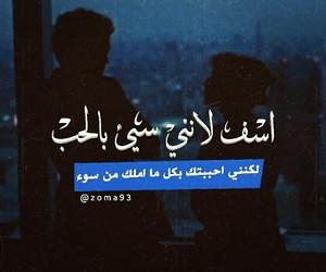 حُبْ, اقتباس حب, and سوء image