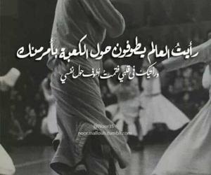 الكعبة, الحلاج, and التصوف image