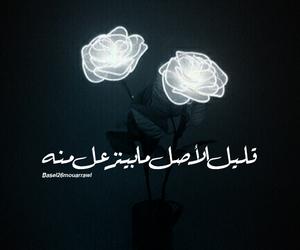 arabic, باسل26, and ﻋﺮﺏ image