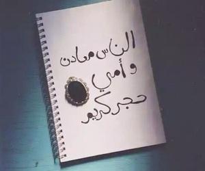 mom, عربي, and arabic image