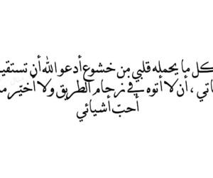 يا رب, يا الله, and راقت لي image