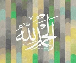 عربي, اسلام, and الحمد لله image