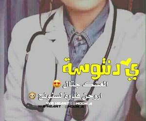 طب دكتور, حب تحشيش, and شباب بنات عربي image