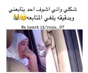 تحشيش عراقي, متابعه, and مُضحك image