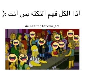 نكته, تحشيش عراقي, and تّحَشَيّشَ image