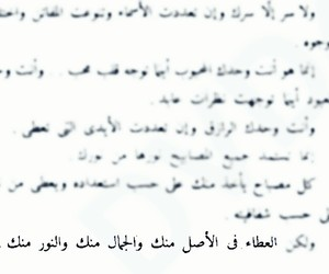 arabic, book, and words image