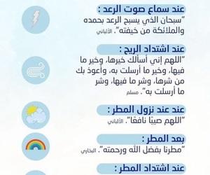 الحمد لله, كلمات, and دُعَاءْ image