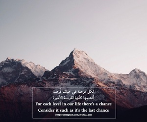 arabic, chance, and design image