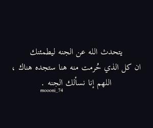 الجنه image