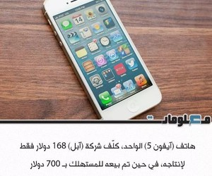 iphone, هل تعلم, and آيفون image
