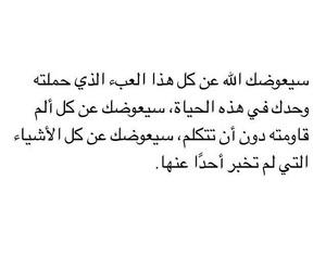 ﻋﺮﺑﻲ, اقتباسً, and ثق بالله image