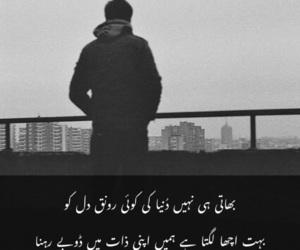 urdu, urdu poetry, and urdu shayari image