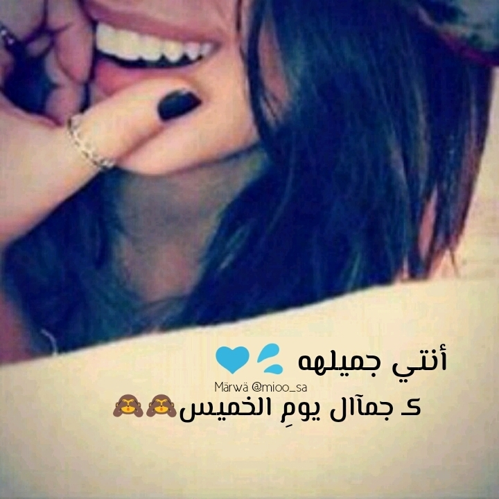 Image About ﺭﻣﺰﻳﺎﺕ In رمزيات By Marwa On We Heart It