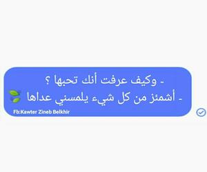 أزرق, love, and بالعربي image