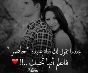 عناد, عشقّ, and ﻋﺮﺑﻲ image