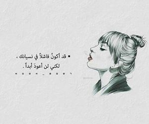 نسيان, بالعربي, and أبداً image