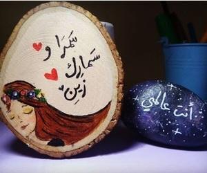 سمرا, بالعربي, and سمار image