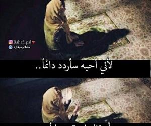 حُبْ, دُعَاءْ, and صلاة image