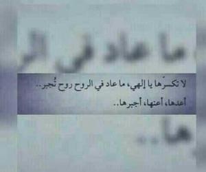 يا الله, احَبُك, and جرحً image