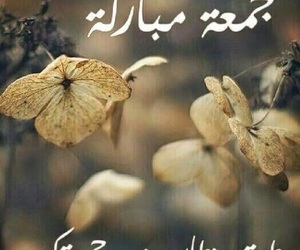جمعة image