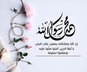 محمد رسول الله image