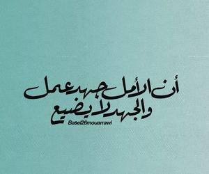 arabic, basel26, and ابطال الديجيتال image