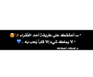 شباب عربي العراق and حب تحشيش بنات image