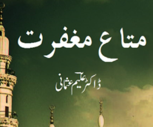 urdu poetry, love shayari, and urdu shayari image