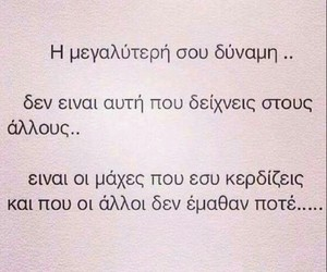 greek, strength, and quotes image