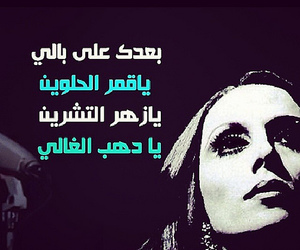 Lyrics, بعدك علي بالي, and فيروز image