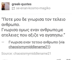 greek, quotes, and tublr image