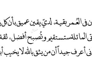 الثقة بالله, الله, and اعجبني image