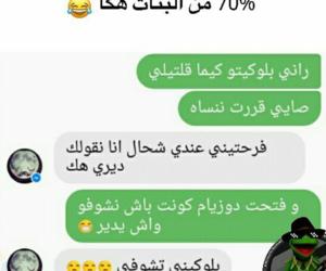 dz, algerie, and ضٌحَك image