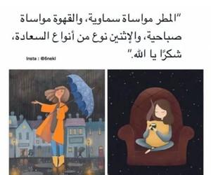 ﻗﻬﻮﻩ, الحمًدلله, and المطر image