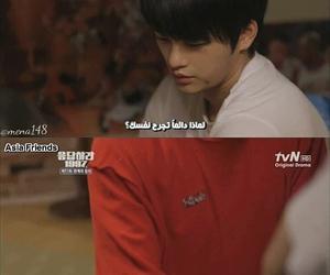 arabic, Korean Drama, and kdrama image