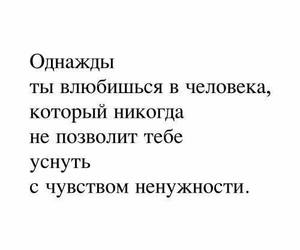 quotes, текст, and мысли image
