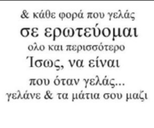 greek quotes, greek, and στιχακια image