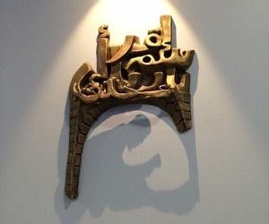 arab, quran, and reading image