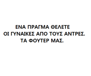 aesthetic, Athens, and funny image