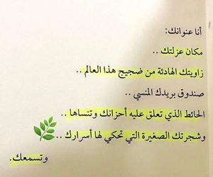 شجرة, بالعربي, and ﺍﻗﺘﺒﺎﺳﺎﺕ image