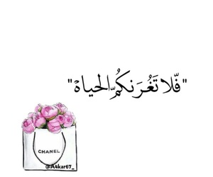 دينيه, الله, and ياربي image