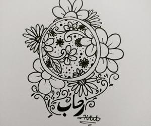 arab, doodles, and رَسْم image