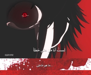 anime, quote, and عالم image
