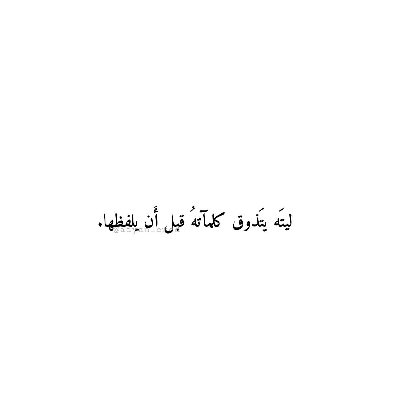Life Quotes In Arabic With English Translation 1000 Images About Arabic  Quotes  Words On We Heart It  See